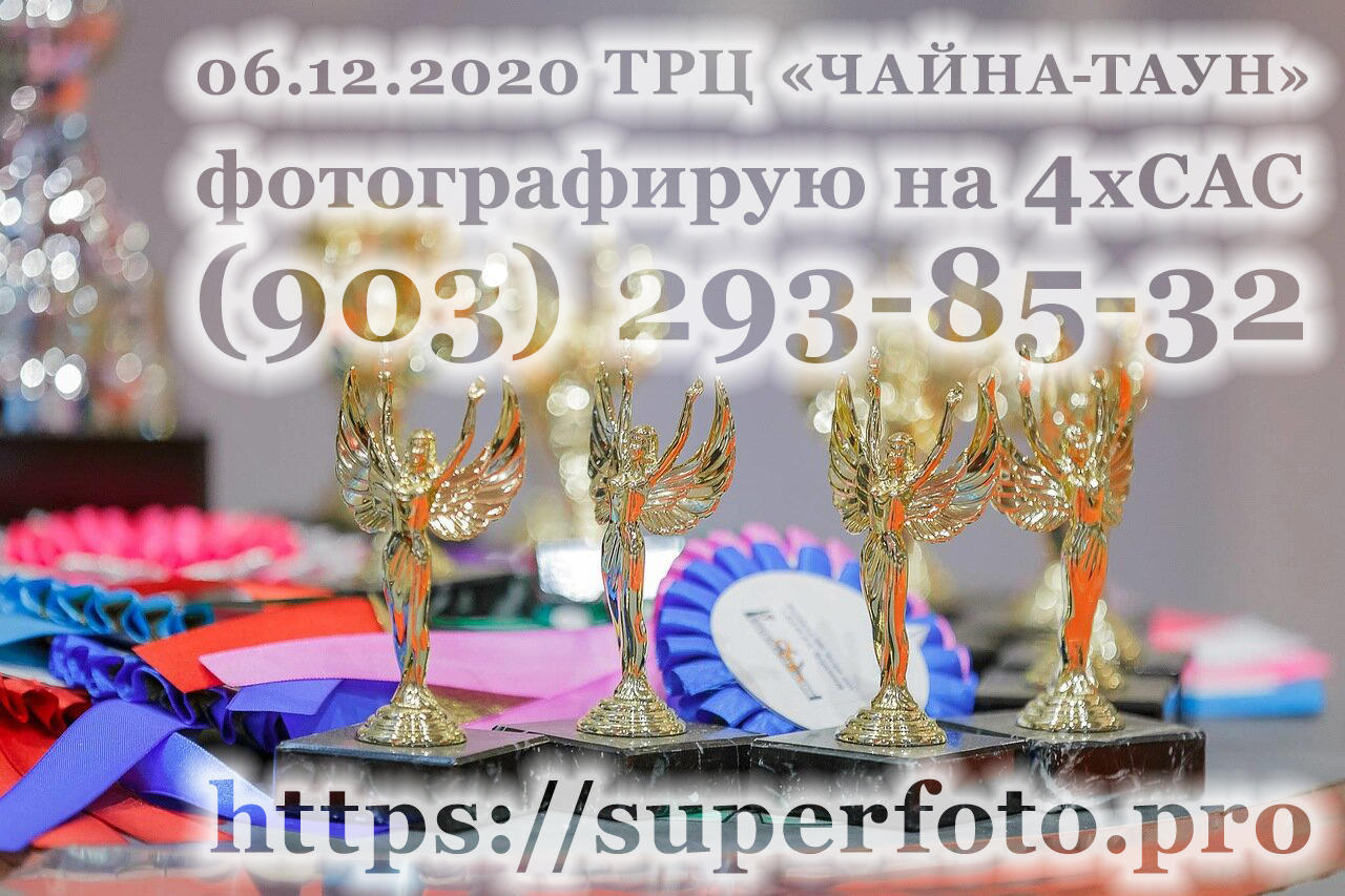 Буду фотографировать на выставках в Чайна- Тауне (Москва) 06.12.2020.