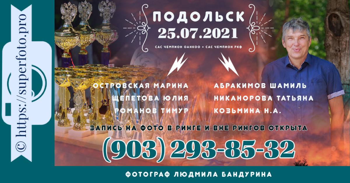 Буду фотографировать в Подольске на 2хСАС клуба «Монарх» 25.07.2021